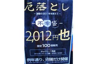 yakuotoshi.jpg